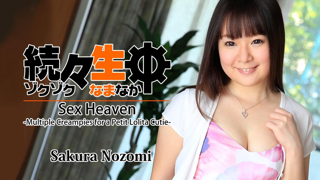 [Heyzo-1512] Sex Heaven -Multiple Creampies for a Petit Lolita Cutie- – Sakura Nozomi