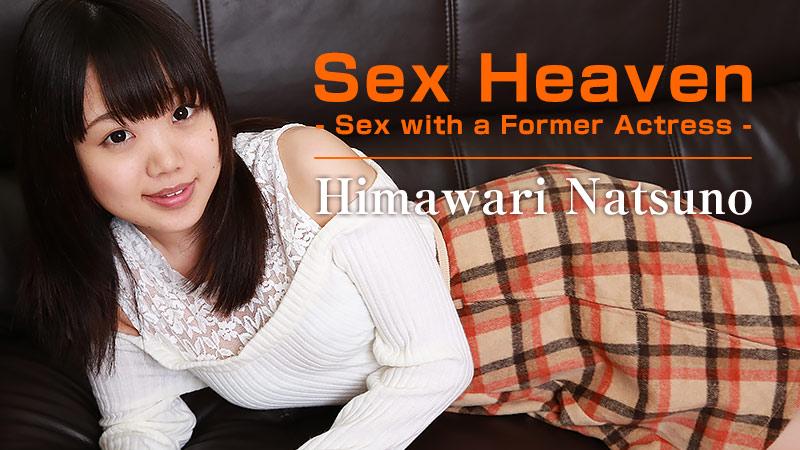 HEYZO-1522  Sex Heaven -Sex with a Former Actress- – Himawari Natsuno
