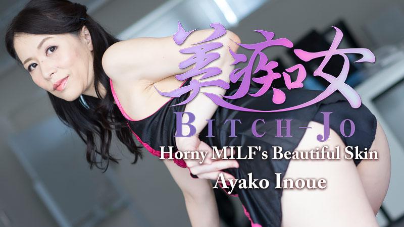 HEYZO-1562 javforme Bitch-jo -Horny MILF's Beautiful Skin- – Ayako Inoue