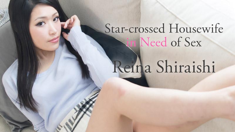 HEYZO-1600 StreamJav Star-crossed Housewife in Need of Sex – Reina Shiraishi