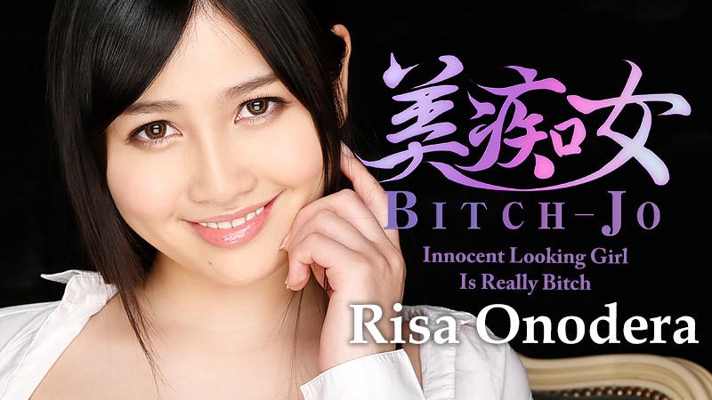 [Heyzo-1632] Bitch-jo -Innocent Looking Girl Is Really Bitch- – Risa Onodera
