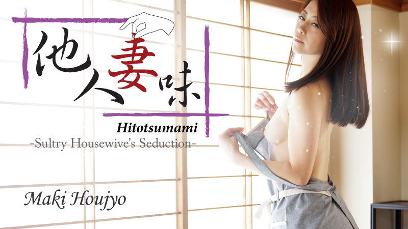 Hitotsumami -Sultry Housewive s Seduction- - Maki Houjyo