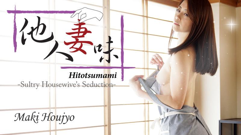 [Heyzo-1634] Hitotsumami -Sultry Housewive's Seduction- – Maki Houjyo
