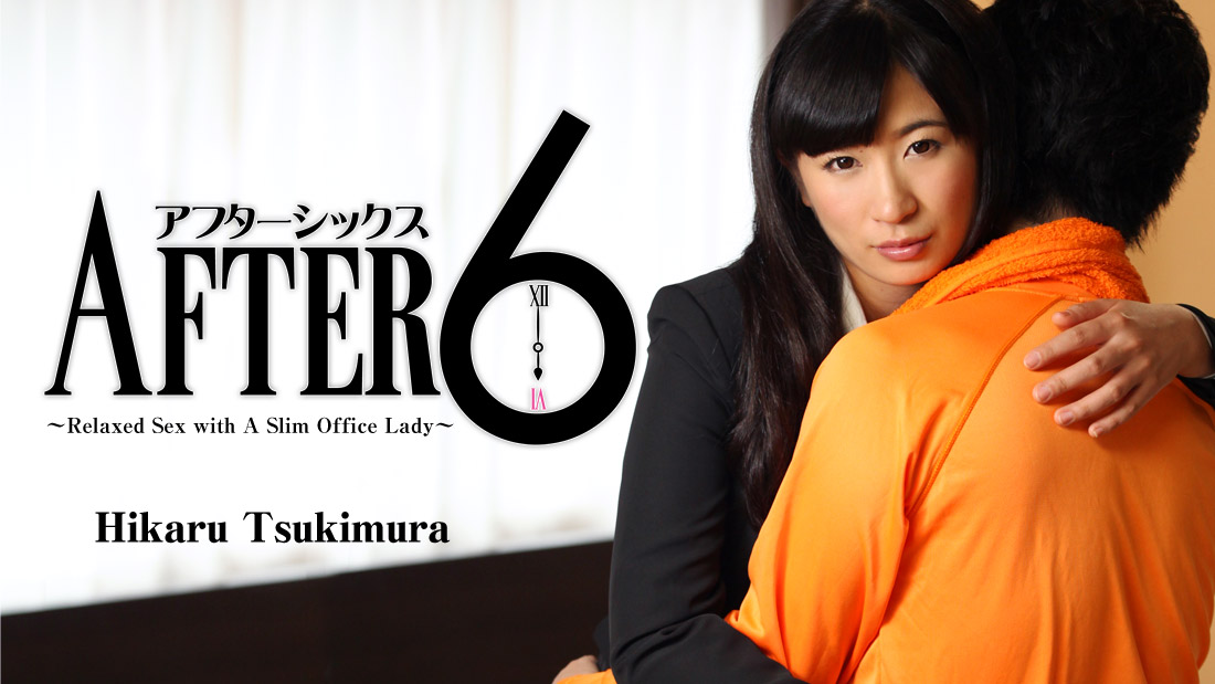 HEYZO-1652 japanese free porn After 6 -Relaxed Sex with A Slim Office Lady- – Hikaru Tsukimura