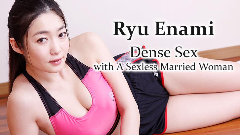 HEYZO-1668 jav tube Dense Sex with A Sexless Married Woman – Ryu Enami