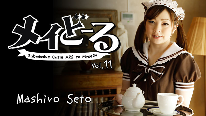 HEYZO-1717 jav model My Real Live Maid Doll Vol.11 -Submissive Cutie All to Myself- – Mashiro Seto