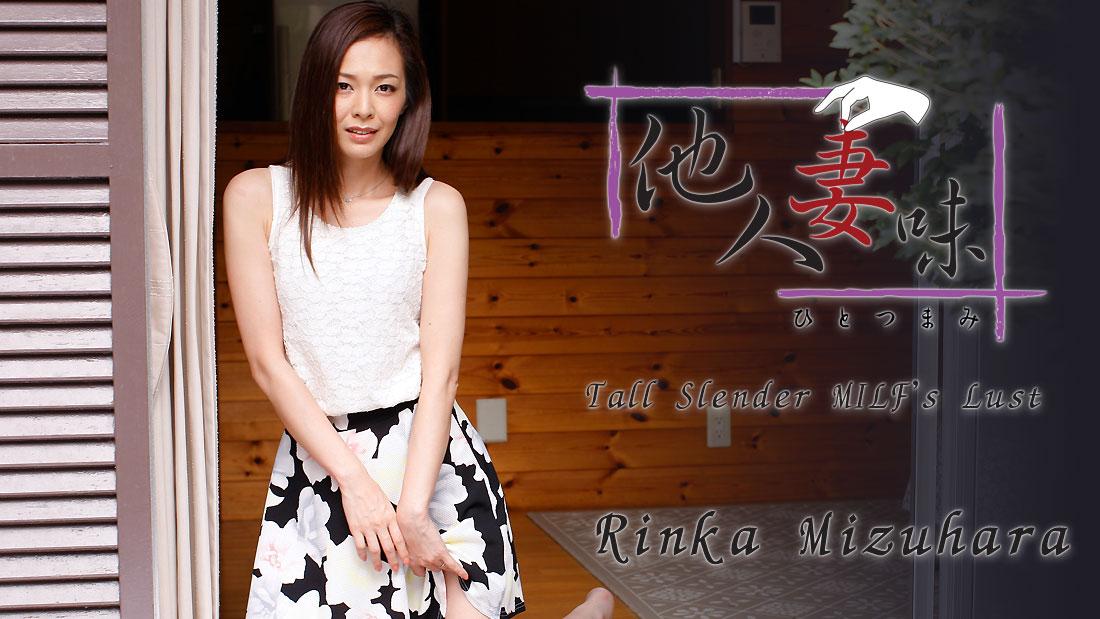 [Heyzo-1739] Tall Slender MILF's Lust- – Rinka Mizuhara