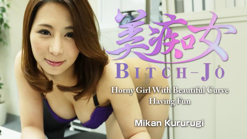 HEYZO-1747 Bitch-jo -Horny Girl With Beautiful Curve Having Fun- – Mikan Kururugi