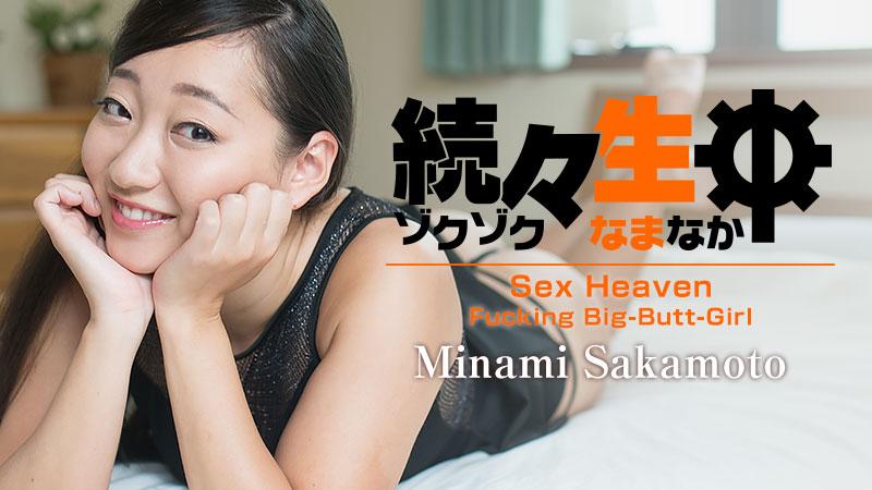 HEYZO-1766 watch jav online Sex Heaven -Fucking Big-Butt-Girl- – Minami Sakamoto