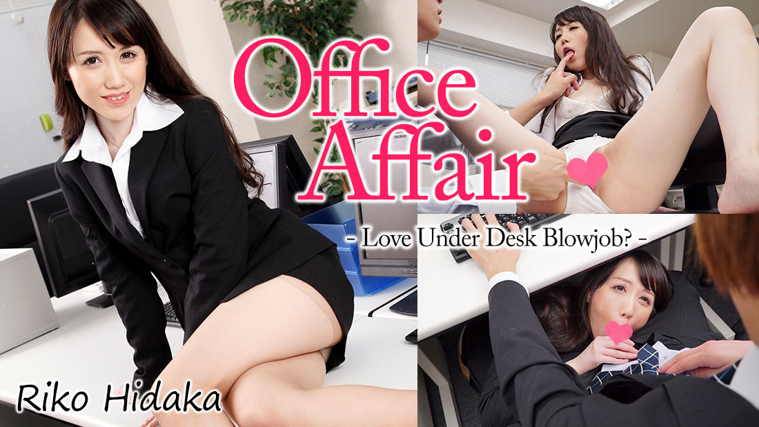 [Heyzo-1776] Love Under Desk Blowjob?- – Riko Hidaka