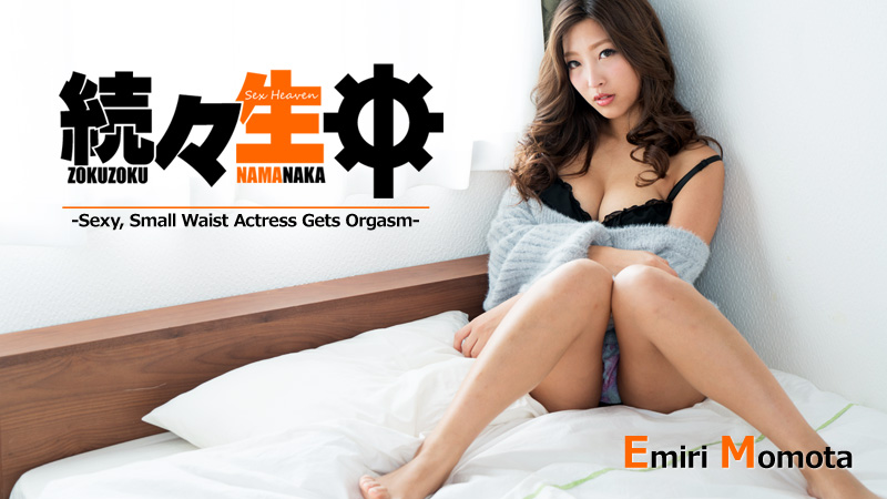 HEYZO-1831 jav hd Sex Heaven -Sexy, Small Waist Actress Gets Orgasm- – Emiri Momota