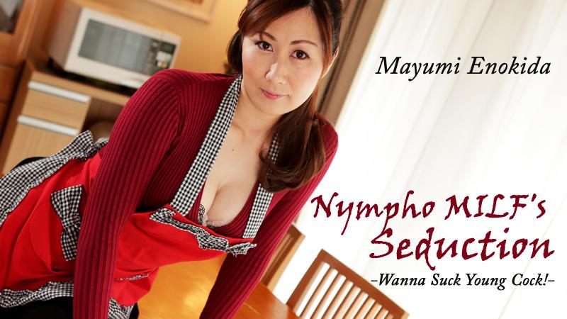 HEYZO-1937 Nympho MILF's Seduction -Wanna Suck Young Cock!- – Mayumi Enokida