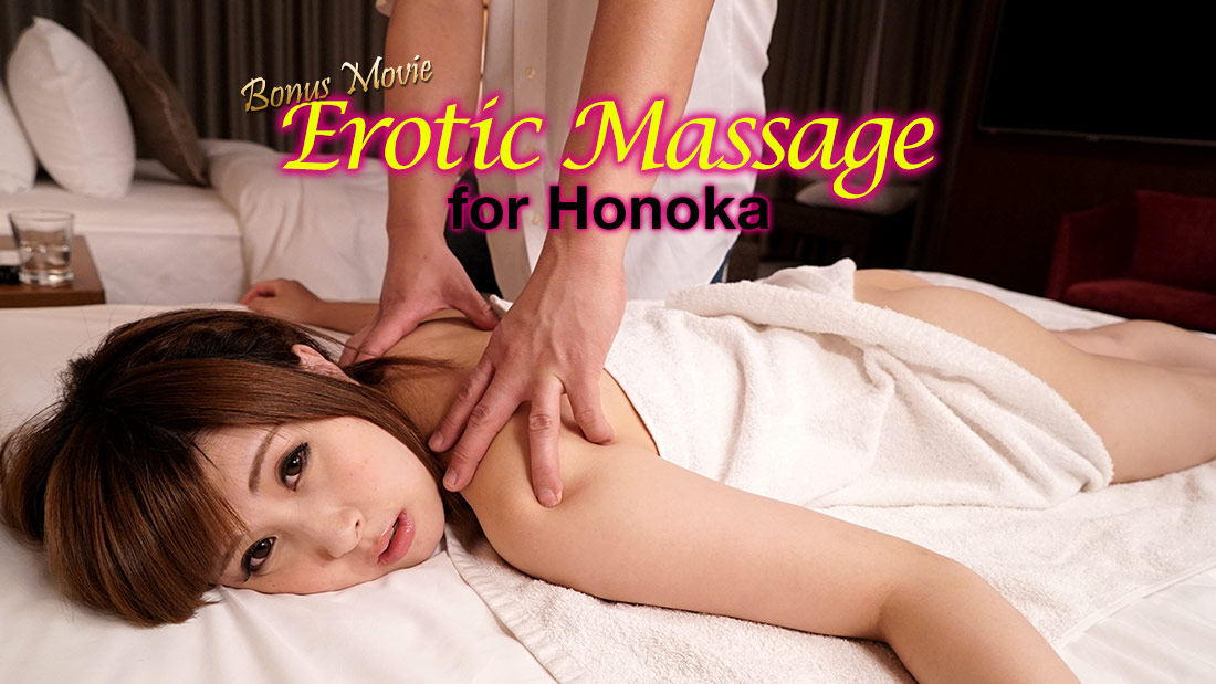 HEYZO-1963 hd jav Erotic Massage for Honoka – Honoka Orihara