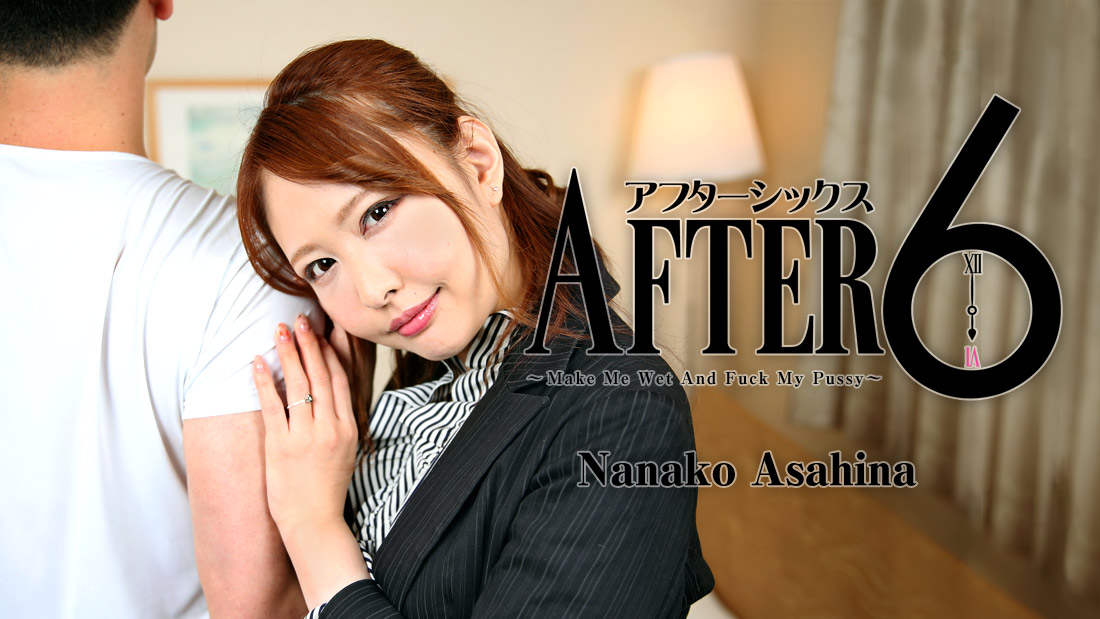 HEYZO-1972 free online porn After 6 -Make Me Wet And Fuck My Pussy- – Nanako Asahina