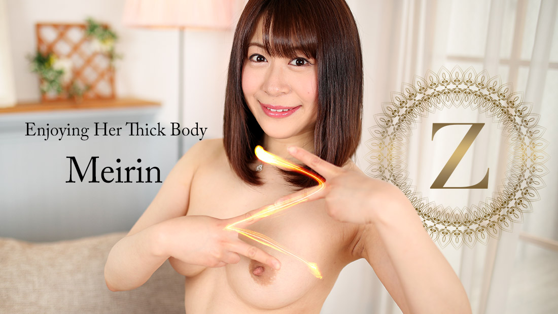 [Heyzo-2004] Z -Enjoying Her Thick Body- – Meirin