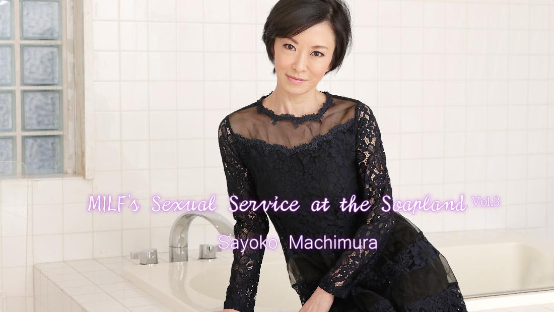 HEYZO-2012 hd jav MILF's Sexual Service at the Soapland Vol.3 – Sayoko Machimura