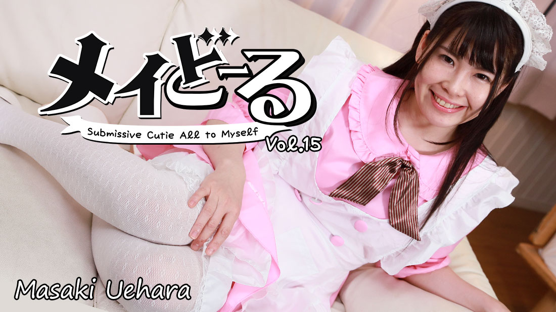 HEYZO-2016 JavQD My Real Live Maid Doll Vol.15 -Submissive Cutie All to Myself- – Masaki Uehara
