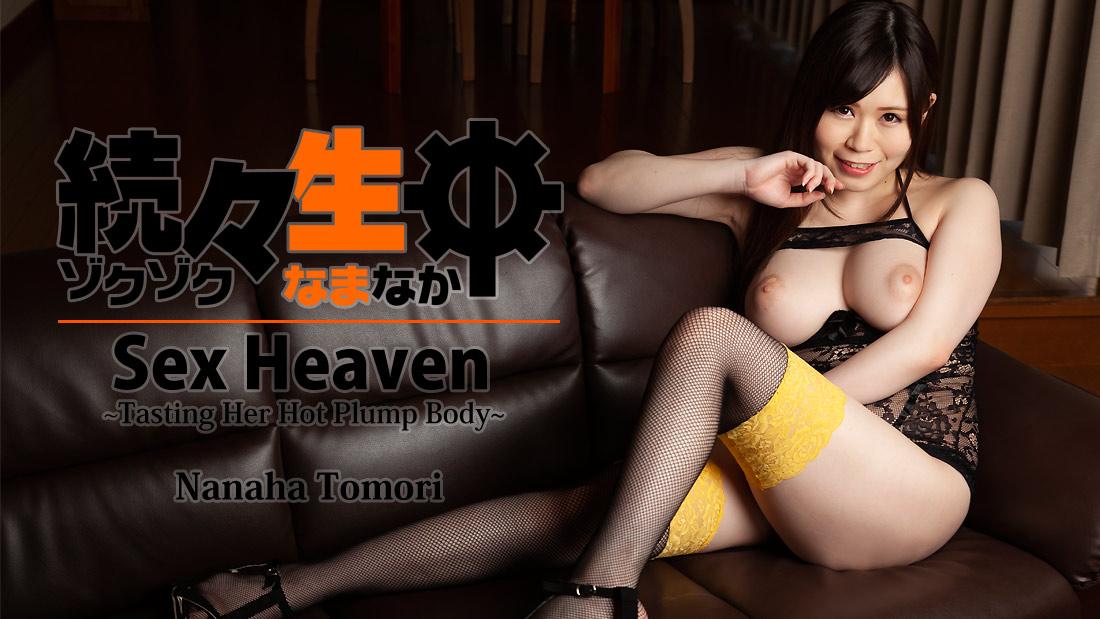 HEYZO-2036 jav789 Sex Heaven -Tasting Her Hot Plump Body- – Nanaha Tomori