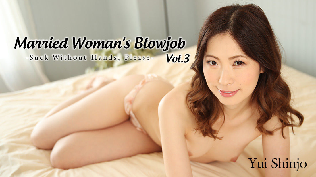 HEYZO-2144 jav sex Married Woman's Blowjob Vol.3 -Suck Without Hands, Please- – Yui Shinjo