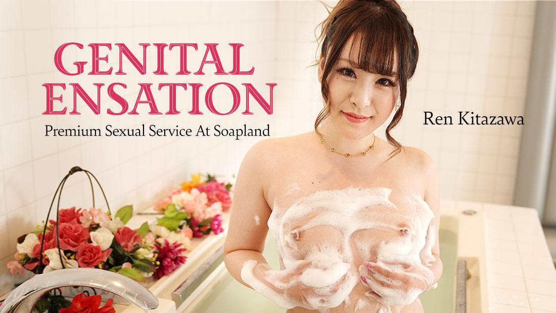 [Heyzo-2168] Genital Sensation -Premium Sexual Service At Soapland- – Ren Kitazawa
