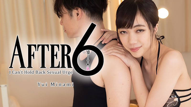 HEYZO-2406 free japanese porn After 6 -I Can't Hold Back Sexual Urge- – Yui Minami