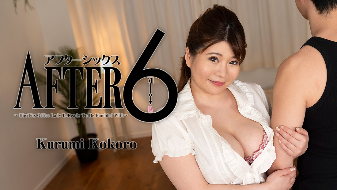 HEYZO-2408 asian xxx After 6 -Big Tits Office Lady Is Ready To Be Fumbled With- – Kurumi Kokoro