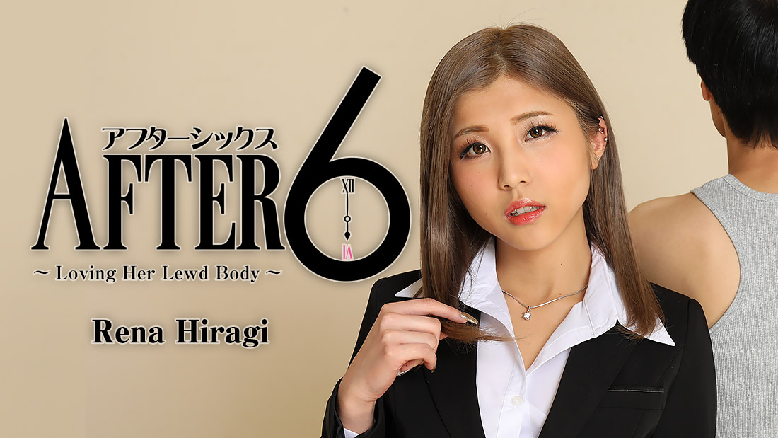HEYZO-2416 watch jav After 6 -Loving Her Lewd Body- – Rena Hiragi