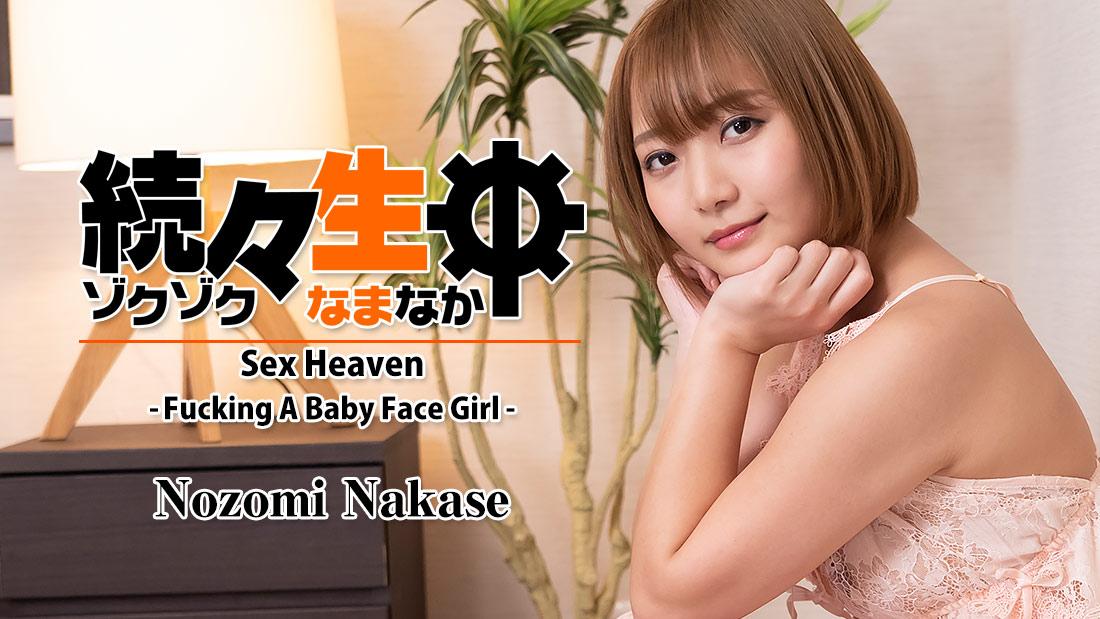 HEYZO-2419 japanese tube porn Sex Heaven -Fucking A Baby Face Girl- – Nozomi Nakase