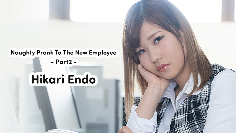HEYZO-2423 porn streaming Naughty Prank To The New Employee -Part2- – Hikari Endo
