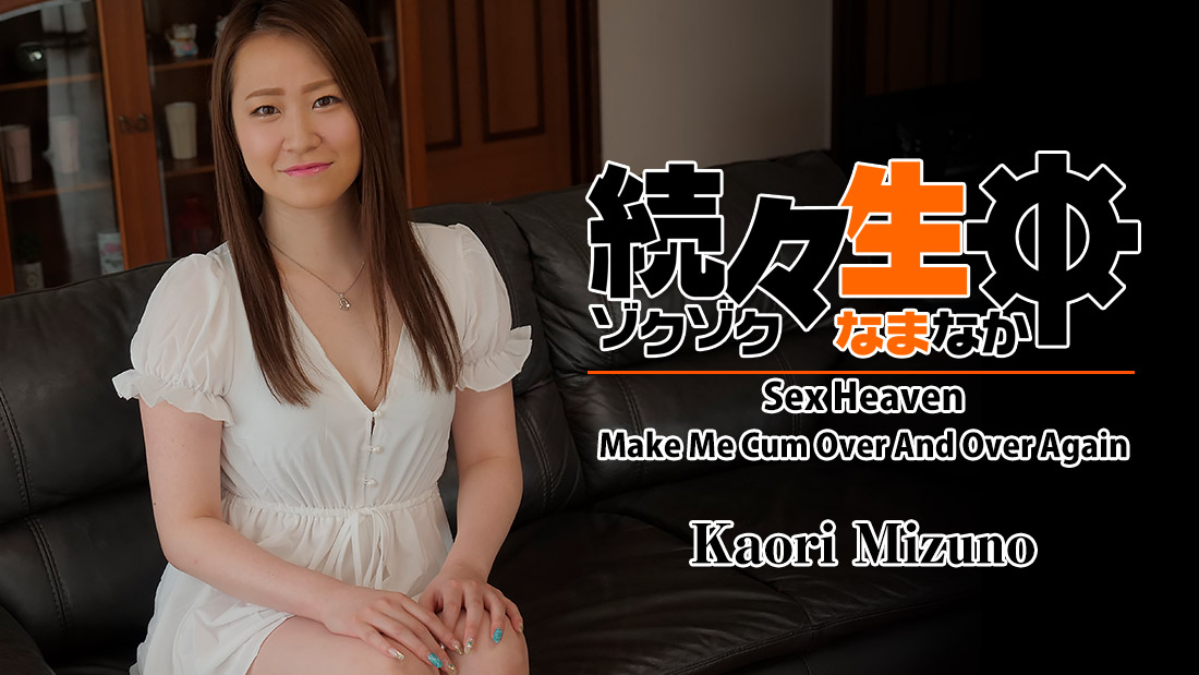 HEYZO-2459 japan av movie Sex Heaven -Make Me Cum Over And Over Again- – Kaori Mizuno